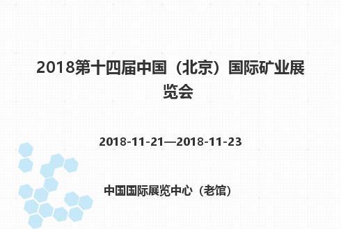 2018第十四届中国(北京)国际矿业展览会
