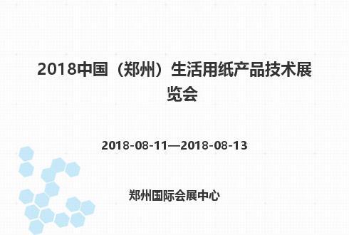 2018中国(郑州)生活用纸产品技术展览会