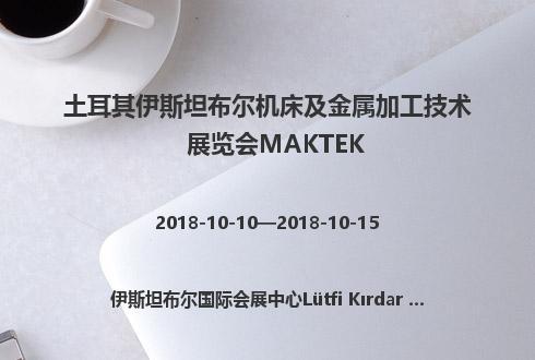 土耳其伊斯坦布尔机床及金属加工技术展览会MAKTEK