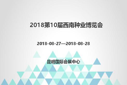 2018第10届西南种业博览会