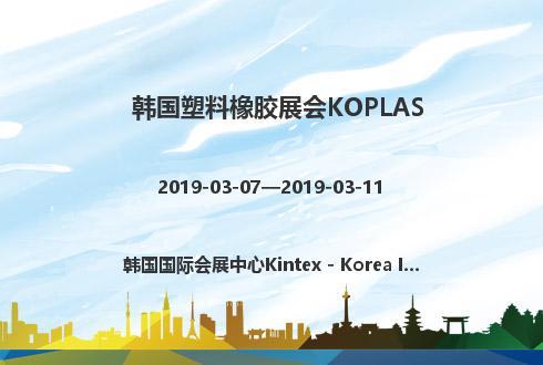 韩国塑料橡胶展会KOPLAS