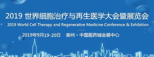 2019世界细胞治疗与再生医学大会暨展览会