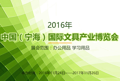 2016年浙江中国(宁海)国际文具产业博览会