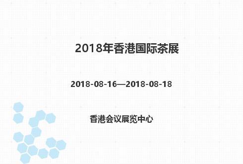 2018年香港国际茶展