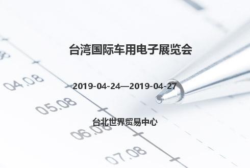 2019年台湾国际车用电子展览会