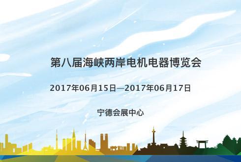 第八届海峡两岸电机电器博览会