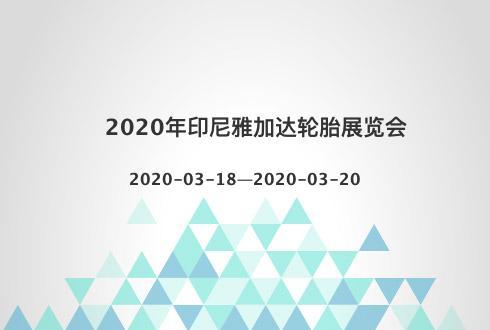 2020年印尼雅加达轮胎展览会