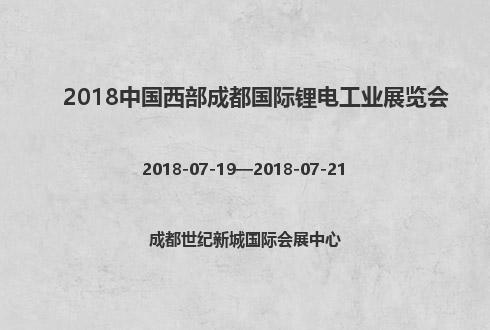 2018中国西部成都国际锂电工业展览会