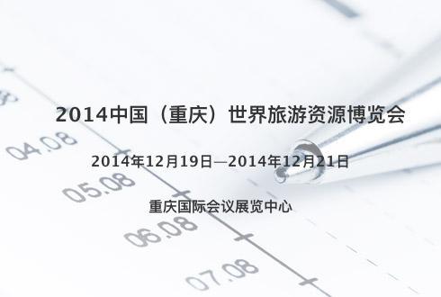 2014中国(重庆)世界旅游资源博览会