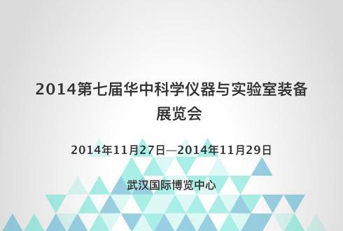 2014第七届华中科学仪器与实验室装备展览会