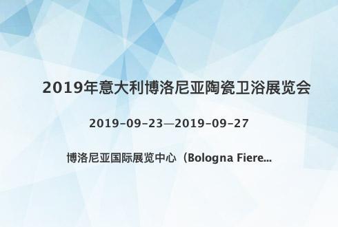 2019年意大利博洛尼亚陶瓷卫浴展览会