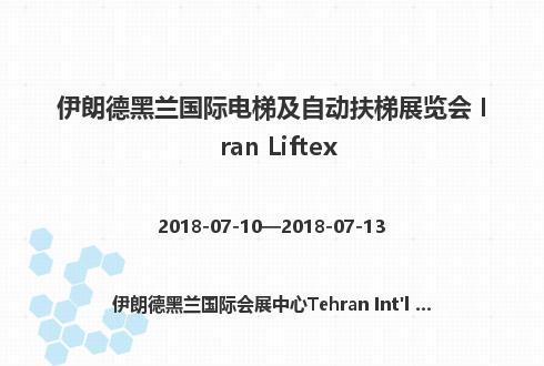 伊朗德黑兰国际电梯及自动扶梯展览会 Iran Liftex