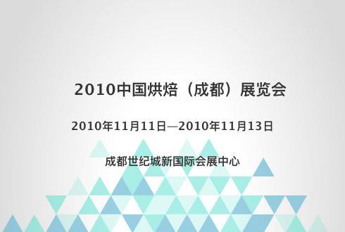 2010中国烘焙(成都)展览会