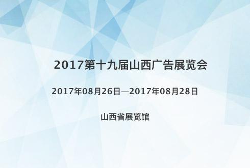2017第十九届山西广告展览会