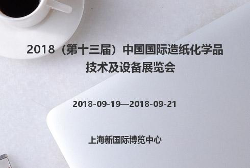 2018(第十三届)中国国际造纸化学品技术及设备展览会