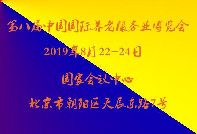 第八届中国国际养老服务业博览会
