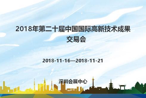 2018年第二十届中国国际高新技术成果交易会