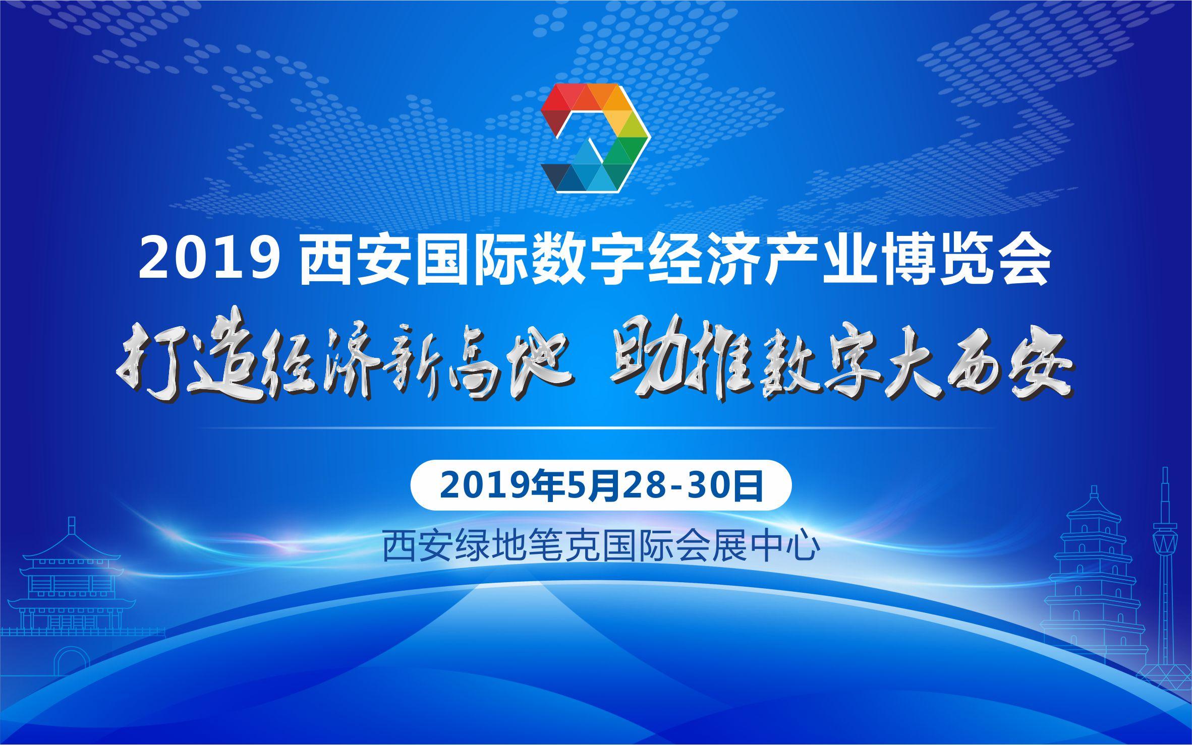 2019西安国际数字经济产业博览会