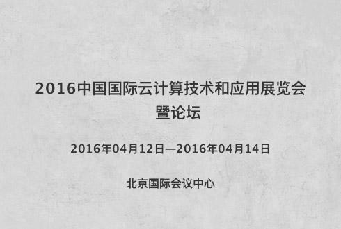 2016中国国际云计算技术和应用展览会暨论坛