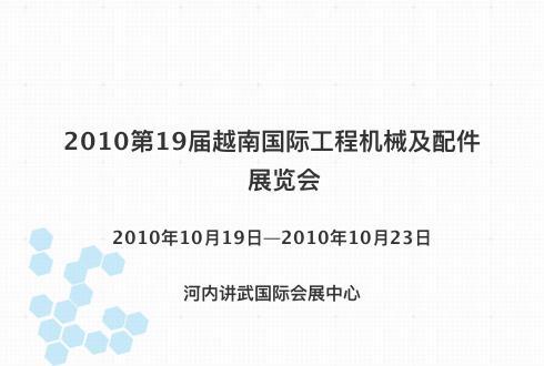 2010第19届越南国际工程机械及配件展览会