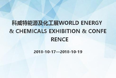 科威特能源及化工展WORLD ENERGY & CHEMICALS EXHIBITION & CONFERENCE