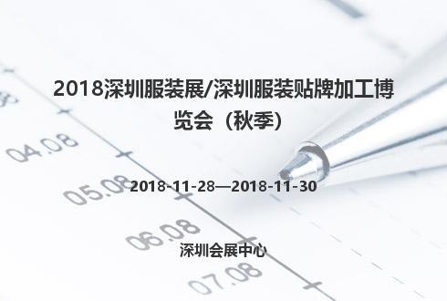 2018深圳服装展/深圳服装贴牌加工博览会(秋季)