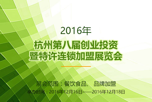 2016年杭州第八届创业投资暨特许连锁加盟展览会