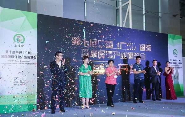 2020廣州中醫藥養生展