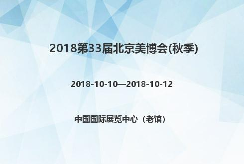 2018第33届北京美博会(秋季)