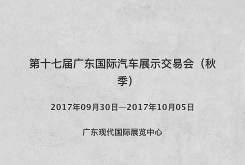第十七届广东国际汽车展示交易会(秋季)