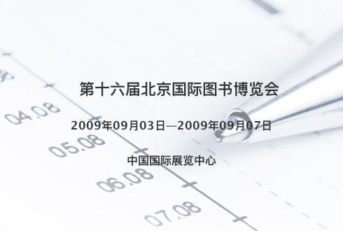 第十六届北京国际图书博览会