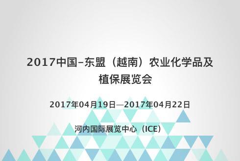 2017中国-东盟(越南)农业化学品及植保展览会