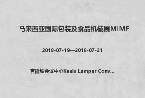 马来西亚国际包装及食品机械展MIMF