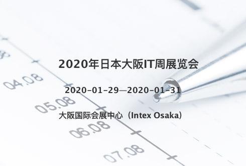 2020年日本大阪IT周展览会