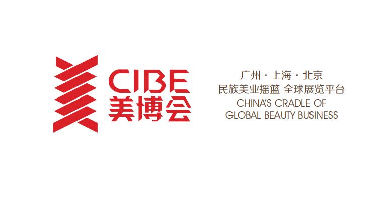 2019深圳国际美博会暨CIBE巡回展