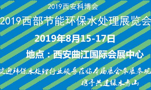 2019西部节能环保暨水处理展