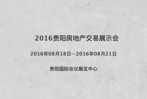 2016贵阳房地产交易展示会