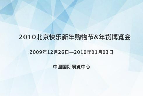 2010北京快乐新年购物节&年货博览会