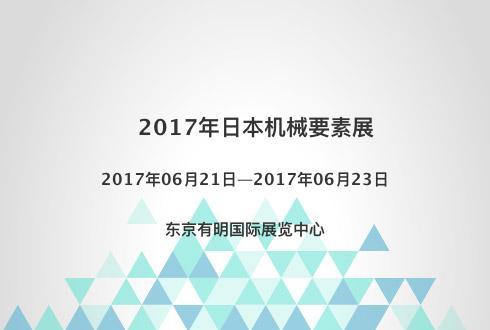 2017年日本机械要素展