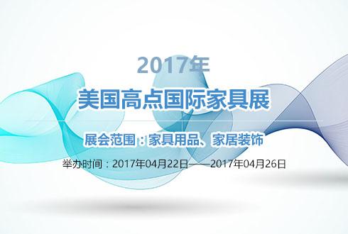 2017年美国高点国际家具展