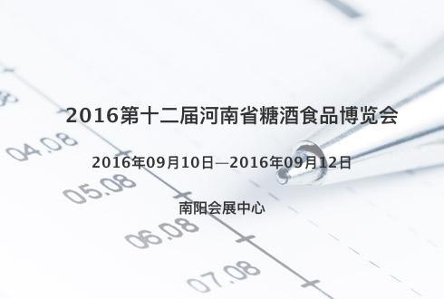 2016第十二届河南省糖酒食品博览会