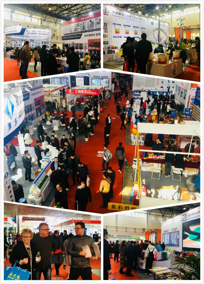 第十六届中国国际建筑保温、新型墙体及外墙装饰展览会
