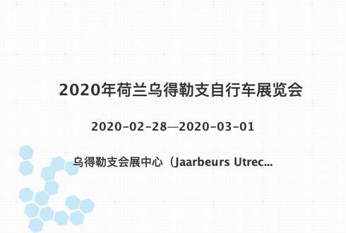 2020年荷兰乌得勒支自行车展览会