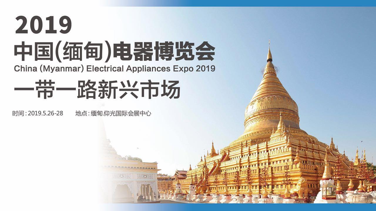 2019中国一带一路(缅甸)国际博览会