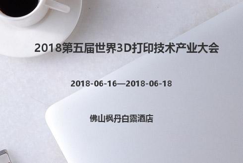2018第五届世界3D打印技术产业大会