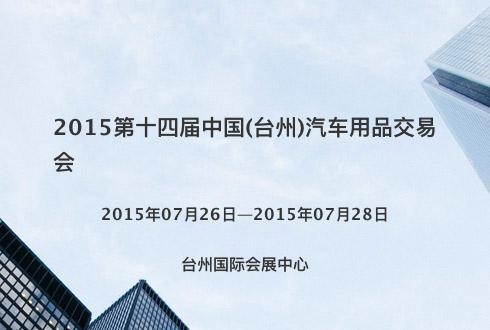 2015第十四届中国(台州)汽车用品交易会