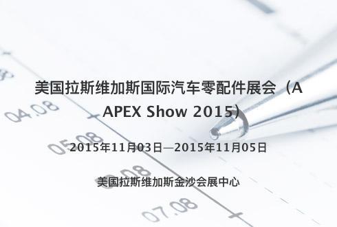 美國拉斯維加斯國際汽車零配件展會(AAPEX Show 2015)