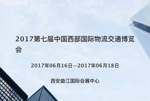 2017第七届中国西部国际物流交通博览会