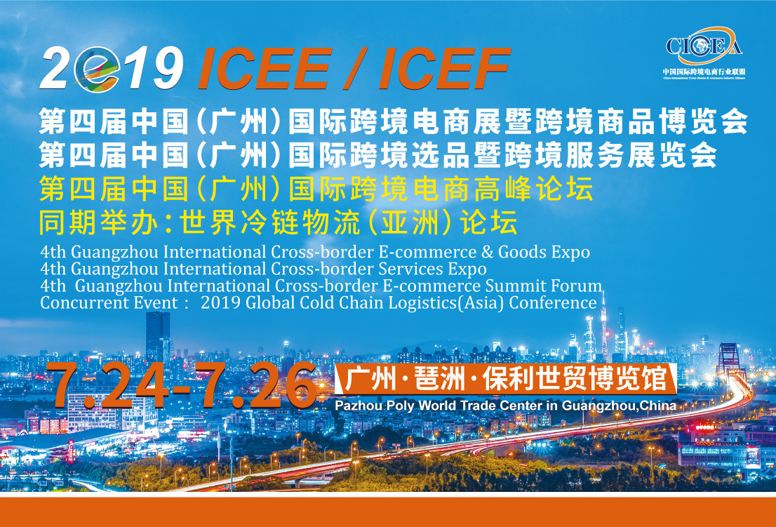 第四届中国(广州)国际跨境电商展暨跨境商品博览会