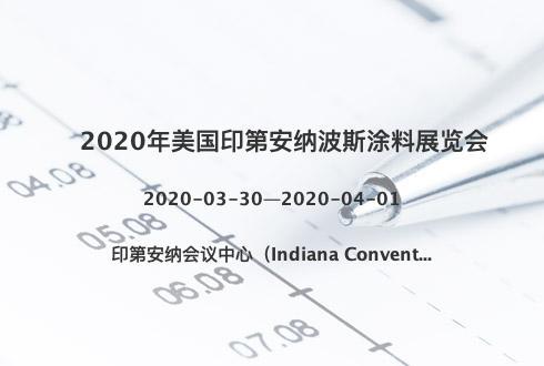 2020年美国印第安纳波斯涂料展览会